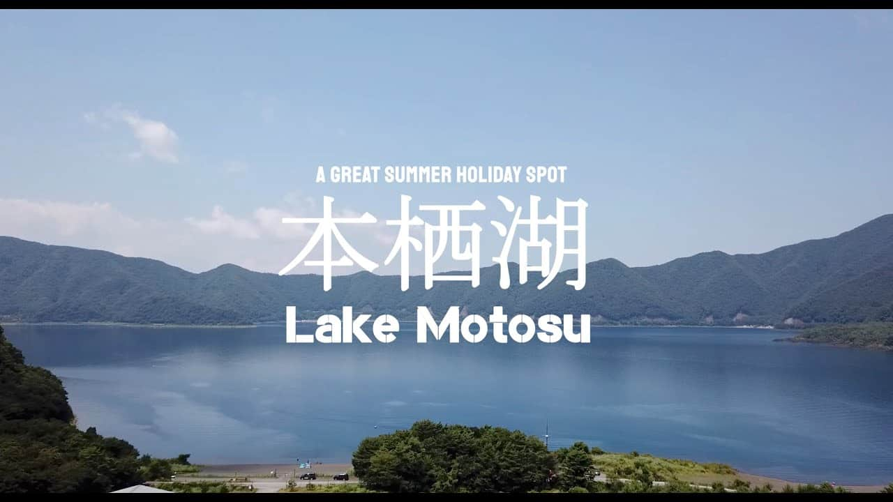 You are currently viewing Motosuko Lake – A great summer holiday spot from Tokyo