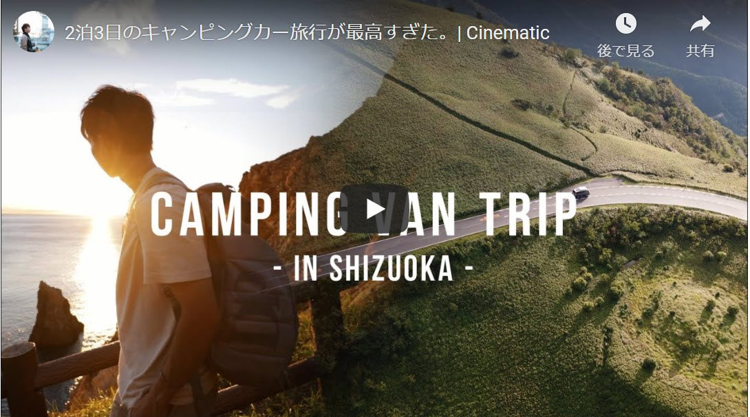 You are currently viewing キャンピングカー旅行動画