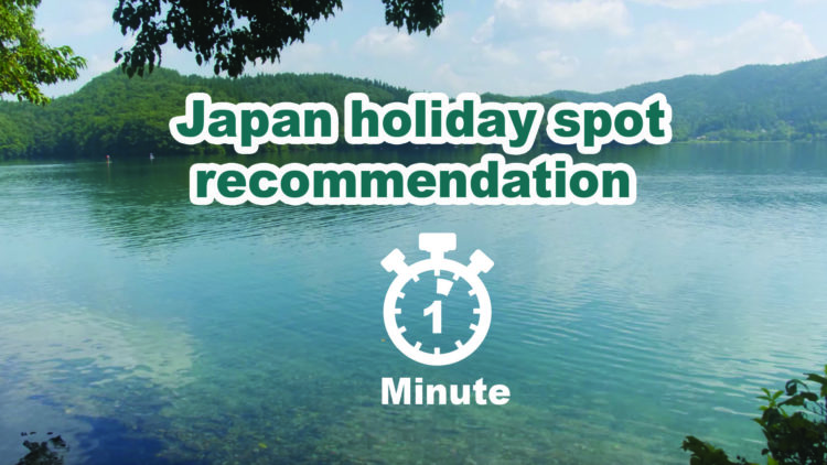 Read more about the article A Japan Summer Holiday Spot  – Aokiko Lake