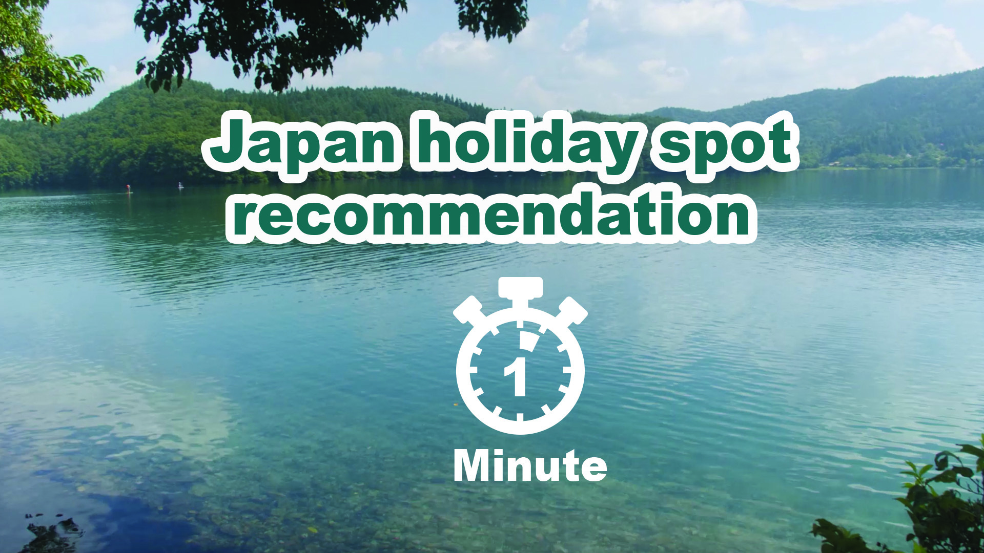 You are currently viewing A Japan Summer Holiday Spot  – Aokiko Lake